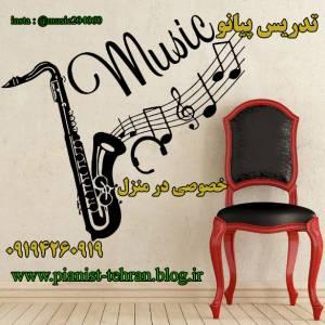 ساز و الات موسیقی