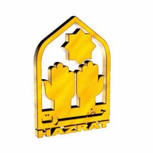 شرکت طراحی و تولیدی محصولات مذهبی حضرت