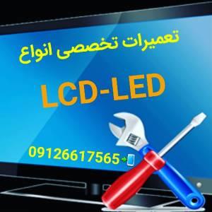 تعمیرات تخصصی وفروش انواعLCD-LEDدرصفادشت