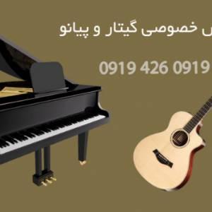 تدریس خصوصی پیانو کیبورد