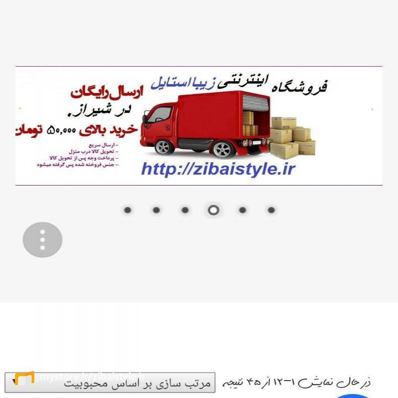 ارسال رایگان در شیراز
