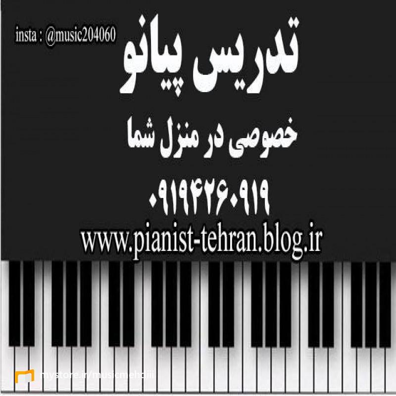 پدال پیانو طرح پیانو