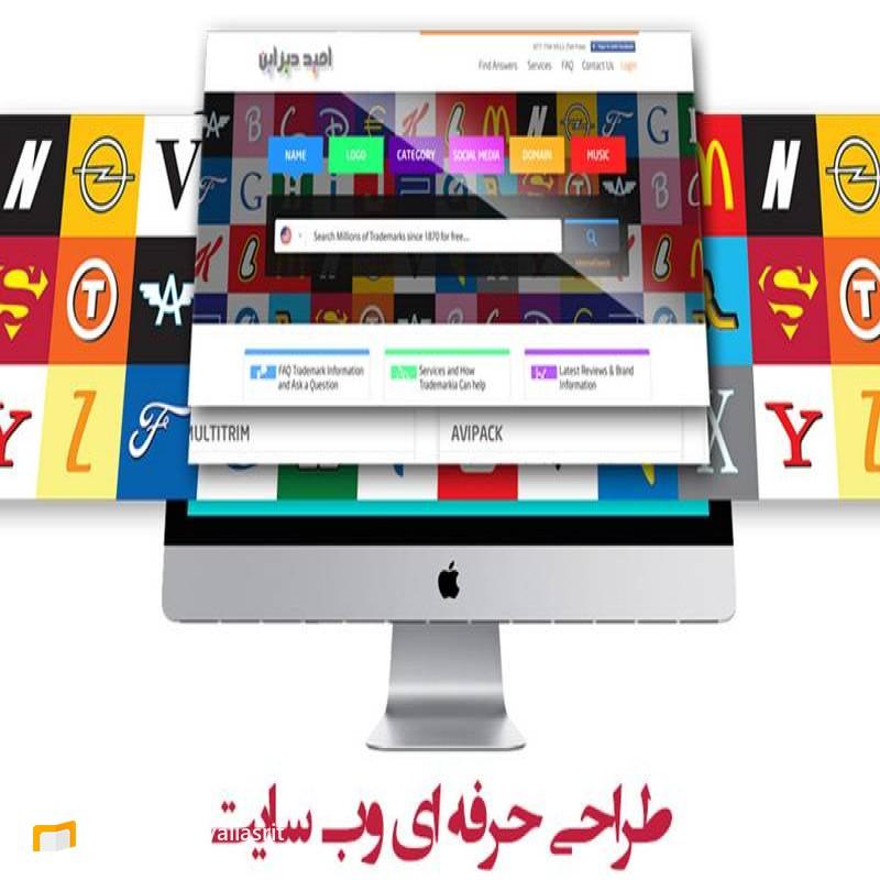 طراحی و پیاده سازی انواع وب سایت در ولیعصر(عج) آی
