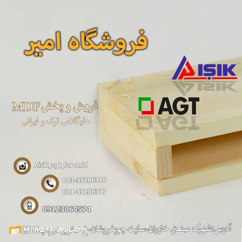 نمایندگی ایشیک .AISIK.AGT.FAROMID