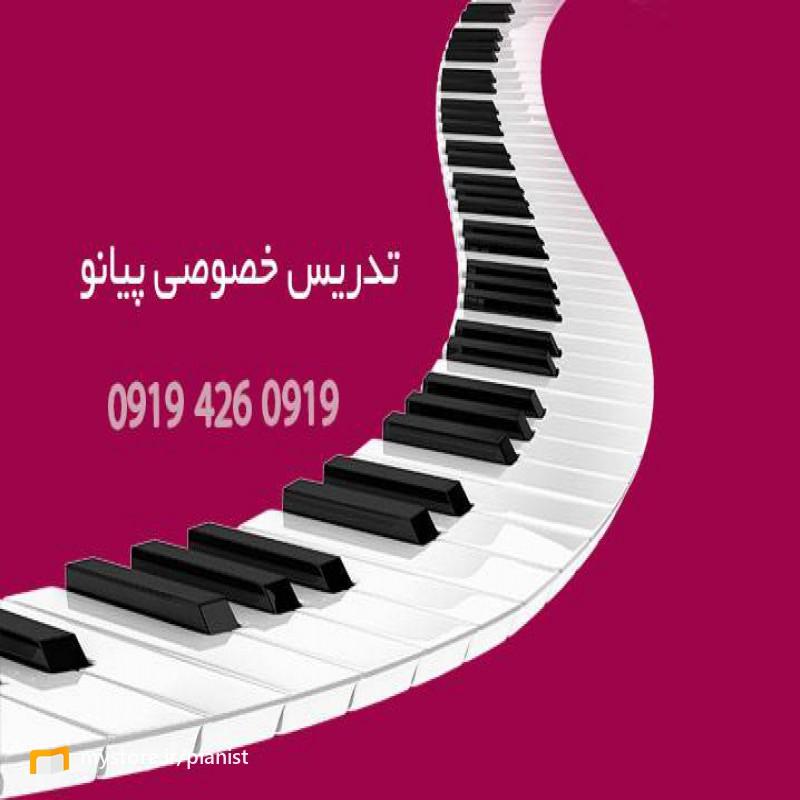 تدریس پیانو - کیبورد