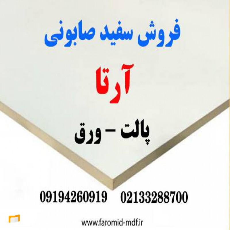 سفید صابونی ایرانی