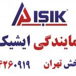 فروش ورق هایگلاس ترک و ایرانی thumbnails