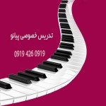 تدریس پیانو - کیبورد thumbnails