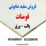 سفید صابونی ایرانی thumbnails